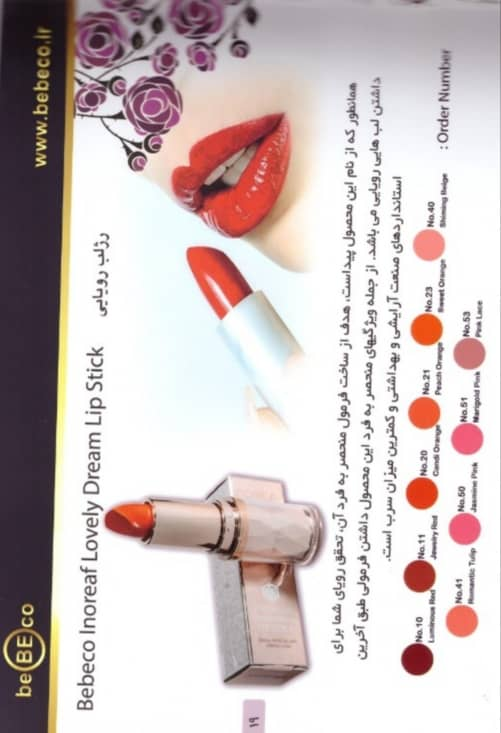 be be co-lip stick r