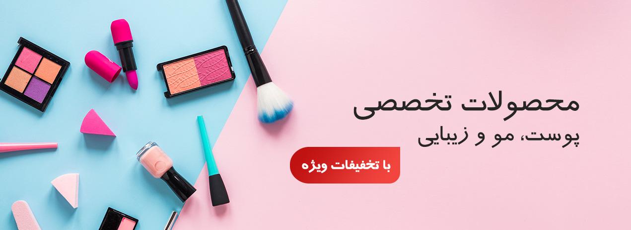 محصولات تخصصی پوست، مو و زیبایی